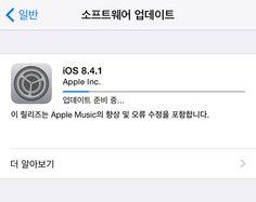 EDGED : 애플, 애플 뮤직의 오류 등을 수정한 iOS 최신 버전 8.4.1 공개