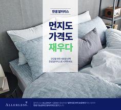 [패브릭] 알러리스 17년 SS 신상품 런칭 기획전 - PC - 한샘몰 Event Page, Layout Template, Editorial Design, Keynote, Bed Pillows, Promotion, Web Design, Banner, How To Plan