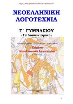by via Slideshare Interesting Reads, Teaching Tips, Special Education, Grammar, Study, Map, Reading, Greek, Studio