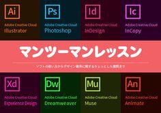 Adobe ソフトやデザインなどのマンツーマンレッスンのご案内  #adobeIllustrator #AdobePhotoshop It Works, Workshop, Photoshop, Creative, Design, Atelier, Work Shop Garage, Nailed It