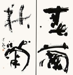 書家 石飛博光|博光作品2001
