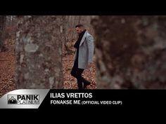 Ηλίας Βρεττός - Φώναξέ Με - Official Music Video 2018 - YouTube Greek Music, Best Dance, Video Clip, Handsome, Singer, Youtube, Singers, Youtubers, Youtube Movies