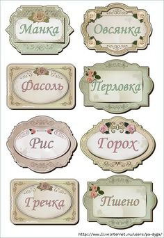 Food Crafts, Diy Crafts Videos, Diy And Crafts, Decoupage Printables, Spice Labels, Altered Boxes, Decoupage Paper, Name Cards, Diy Flowers