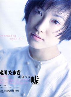 CMDB - アップロードファイルをもつページ一覧 : 緒川たまきの画像 - NAVER まとめ Girly, Hairstyle, Japanese, Actresses, Movies, Movie Posters, Beauty, Women's, Hair Job