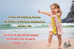 god-grace-promises-telugu-wallpapers