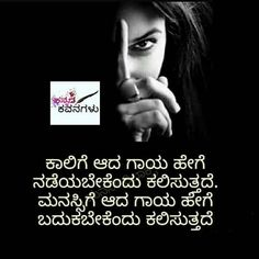 455 Best ನ ಡ ಮ ತ ತ ಗಳ Kannada Quotes Images