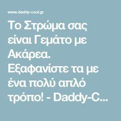 Το Στρώμα σας είναι Γεμάτο με Ακάρεα. Εξαφανίστε τα με ένα πολύ απλό τρόπο! - Daddy-Cool.gr Daddy, Sweet Home, Projects To Try, Cleaning, Tips, House Beautiful, Home Cleaning, Fathers, Counseling
