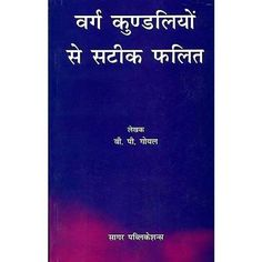 Varg Kundali Book is an important book of astrology, in which information about jyotish shastra is hidden. Astrology Books