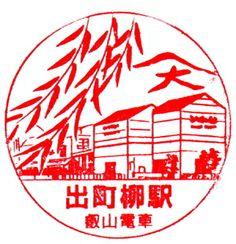 叡山電車・出町柳駅 駅舎