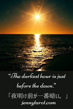 """""""Darkest hour is just before the dawn""""ってどういう意味?"""