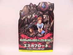 // Escaflowne Version: Movie // Type of item: POP // Company: ?? // Origin: Japan //  Release: ?? // Other notes: Not for sale, used in stores to promote the release of the Movie on DVD/VHS //