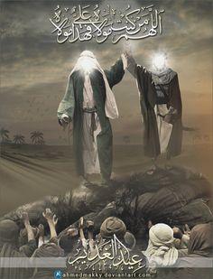 Eid Al-Ghadeer by ahmedmakky on DeviantArt