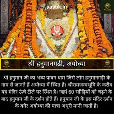 Good Morning Beautiful Quotes, Hindu Mantras, Hindu Temple, Hanuman, True Facts, Lord Shiva, Gods Love, Temples, Places To Travel