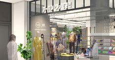 アーバンリサーチ(URBAN RESERCH)はファミリーマート(FAMILY MART)とフランチャイズ契約を締結し、2月12日にコラボレーション店舗として「アーバン・ファミマ!!虎ノ門ヒルズビジネスタワー店」を開く。今後は都内のオフィスタワーでの多店舗化を目指す。 Family Mart, Job Offer, Branding, Brand Management, Identity Branding