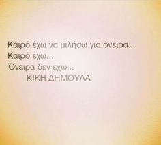Epic Quotes, Best Quotes, Love Quotes, Funny Quotes, Inspirational Quotes, Greek Quotes, Greek Sayings, Great Words, Poetry Quotes