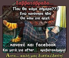 Funny Cartoons, Haha, Character Design, Greek, Pictures, Good Night Greetings, Ha Ha, Cute Cartoon, Greece
