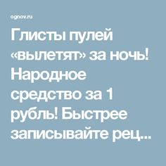 Глисты пулей «вылетят» за ночь! Народное средство за 1 рубль! Быстрее записывайте рецепт!