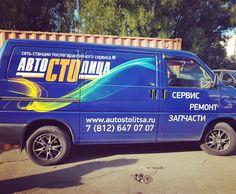 Брендирование микроавтобуса www.autostolitsa.ru