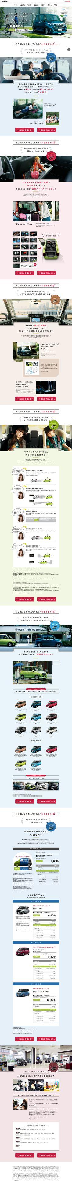 ROOMY 特設サイト http://www.tokyotoyota.co.jp/lp1/