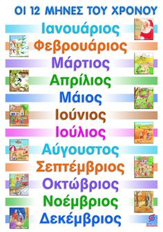 Always Learning, Fun Learning, Teaching Kids, Toddler Calendar, Grammar Posters, Learn Greek, Learn Another Language, Greek Language, School Levels