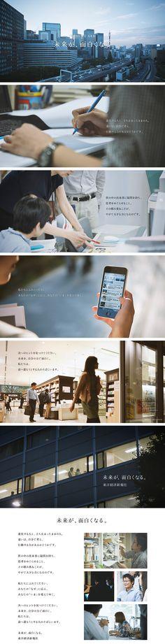 未来が、面白くなる。   WHO WE ARE   東洋経済新報社 コーポレートサイト