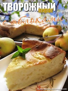 Cottage Cheese Pie with Apples