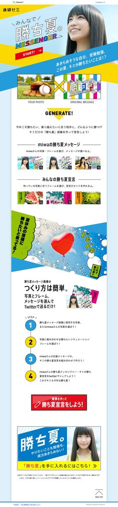 http://kachinatsu.benesse.co.jp/