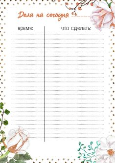 Bullet Journal Planner, Cute Frames, Study Motivation, Printable Planner, Diy And Crafts, Calendar, How To Plan, Quote, Wall