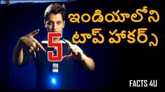 INDIA'S  TOP 5 MIND BLOWING YOUNG HACKERS IN TELUGU FACTS 4U ఇండియాలోని ...