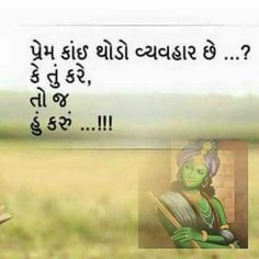 One Line Love Quotes In Gujarati One Line Love Quotes, My Love Poems, Real Love Quotes, Beautiful Love Quotes, Happy Quotes, Best Quotes, Life Quotes, Photo Quotes, Picture Quotes