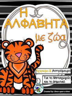 Pre School, Back To School, Greek Language, Greek Alphabet, Jungle Theme, Alphabet Activities, School Lessons, Literacy, Classroom