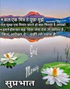 42 Ideas Quotes Good Morning For Him Faith For 2019 Morning Prayer Quotes, Hindi Good Morning Quotes, Morning Songs, Good Day Quotes, Morning Inspirational Quotes, Morning Greetings Quotes, Good Morning Messages, Morning Prayers, Good Morning Wishes