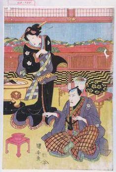 Utagawa Kuniyasu: − - Waseda University Theatre Museum