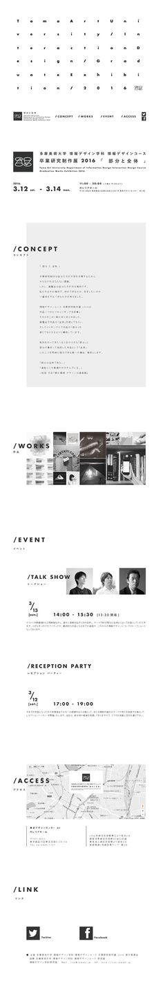 多摩美情デ卒制展2016【サービス関連】のLPデザイン。WEBデザイナーさん必見!ランディングページのデザイン参考に(シンプル系)