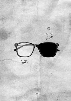 Quranic Verses with Graphics [Galeri] Beautiful Quran Quotes, Quran Quotes Inspirational, Quran Quotes Love, Arabic Love Quotes, Quotes About God, Words Quotes, Wisdom Quotes, Quran Wallpaper, Love Quotes Wallpaper