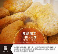 個股介紹 | 食品加工─卜蜂(1215)、大成(1210) #StockFeel #Convenient_store #food_processing