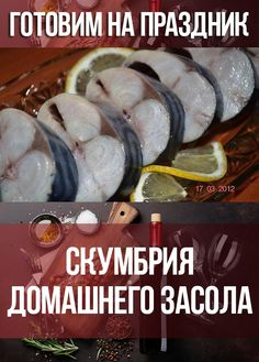 Mackerel Home Salted- Скумбрия домашнего засола Home-made mackerel - Pasta Recipes, Beef Recipes, Shellfish Recipes, Food And Drink, Homemade, Cooking, Ethnic Recipes, Food, Pickling