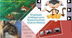 δραστηριότητες για το νηπιαγωγείοεκπαιδευτικό υλικό για το νηπιαγωγείο Cover, Books, Movie Posters, Animals, Sweets, Libros, Animales, Animaux, Gummi Candy
