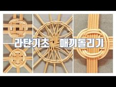 Paper Weaving, Funny Videos For Kids, Weaving Techniques, Rock Art, Basket Weaving, Clothes Hanger, Rattan, Diy And Crafts, Handmade