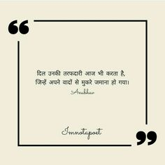 hindi words hindi qoutes quotations secret love quotes shyari quotes heart touching lines dil se long distance abs crunches tumbling quotes