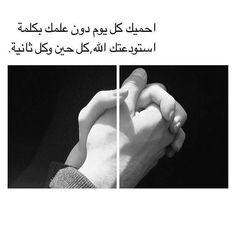 M💗 True Love Qoutes, Love Husband Quotes, Qoutes About Love, Romantic Love Quotes, Love Quotes For Him, Islamic Love Quotes, Arabic Quotes, Sweet Words, Love Words