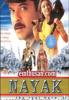 Nayak The Real Hero Hindi Movie Online - Anil Kapoor, Rani Mukerji, Amrish Puri, Paresh Rawal, Johnny Lever and Saurabh Shukla. Directed by S. Shankar. Music by A.R Rahman. 2001 ENGLISH SUBTITLE