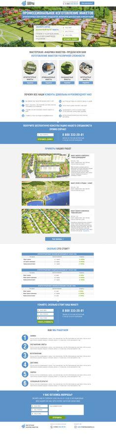 Посадочная страница / Landing Page фабрики макетов  #Landing #page #web #design