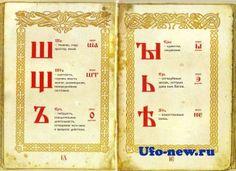 Древне Славянская Буквица