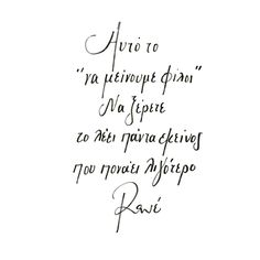 Sign Quotes, Love Quotes, Feeling Loved Quotes, Greek Quotes, Sign I, Wisdom, Feelings, Life, Qoutes Of Love