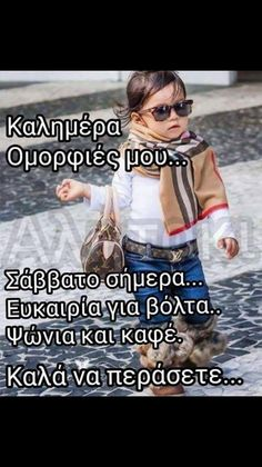 Funny Greek Quotes, Silence Quotes, Beautiful Pink Roses, Famous Quotes, Funny Photos, Good Morning, Humor, Sayings, Pictures