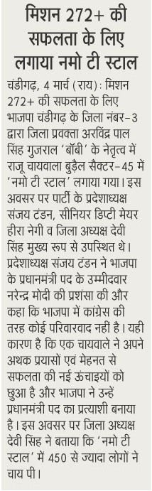 Interacted with the people in a very vibrant environment at NaMo tea stall in Sector 45. Here are some newspaper clippings of the same. #Chandigreat #BetterBharat  View the ePaper version here:  Dainik Bhaskar: http://st8.in/inWa Punjab Kesari: http://st8.in/Jn1T