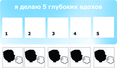 5-vdohov-rus.jpg 1381×933 пикс