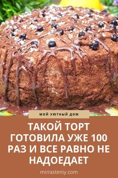 Cooking cake black prince on yogurt – Cake Types E Cooking, Cooking Cake, Cooking Recipes, Easy Cookie Recipes, Sweet Recipes, Cake Recipes, Fun Desserts, Delicious Desserts, Vegan Condensed Milk