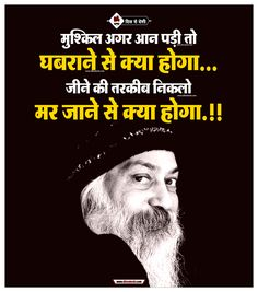 Osho also known as Acharya Rajneesh, Bhagwan Shree Rajneesh, Wall Posters Designed by Dil Se Deshi, Buy Poster Online on DSDCART. Osho Quotes Love, Osho Hindi Quotes, Inspirational Quotes For Moms, Gita Quotes, Typed Quotes, Motivational Quotes In Hindi, Inspiring Quotes About Life, Positive Quotes, Buddhist Quotes